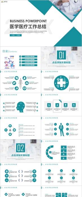 簡約清新醫學醫藥醫療醫務工作醫學研究醫療報告總結護理報告