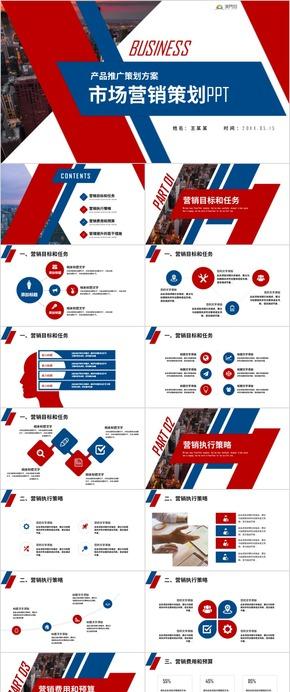 產品推廣宣傳活動營銷方案(an)銷售策劃PPT模板