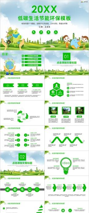 【低碳生活】清新綠色低碳環保公益PPT