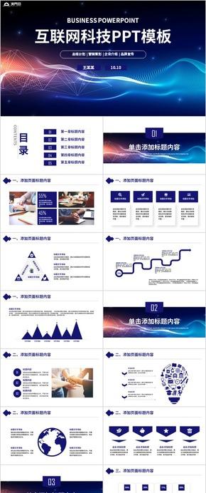 大数据云计算互联网电子商互联网金融 互联网工作汇报科技风PPT模板