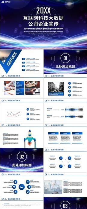 网络科技 人工智能 网络 计算 数据科技 科技 大数据 互联网 模板 互联网科技 概念 科技数据