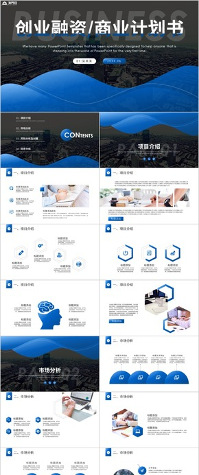 商業計劃書商業創業融資商業計劃書PPT模板商業計劃書互聯網商業