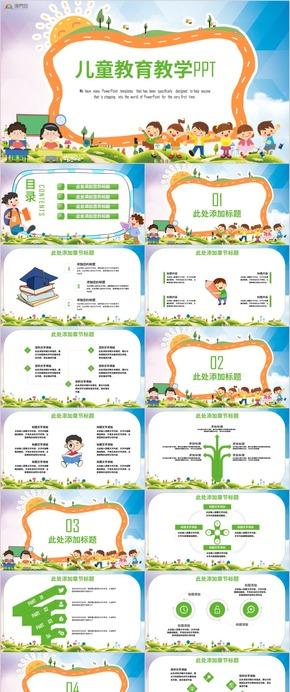 清新教育培訓 教育教學教育課件教學講座讀書閱讀書香教育好書分享 教育PPT
