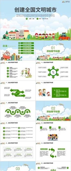 簡(jian)約大氣創(chuang)建全國文明城市文明社區工作PPT模板