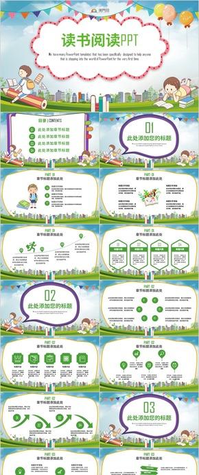 幼兒園(yuan)兒童小學生我(wo)愛(ai)閱讀讀書教育培訓PPT模板