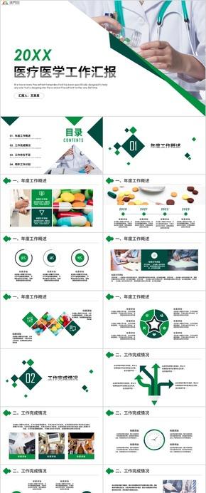 醫療醫生護士醫療系統網絡救護 醫療匯報醫療總結醫生護士工作報告