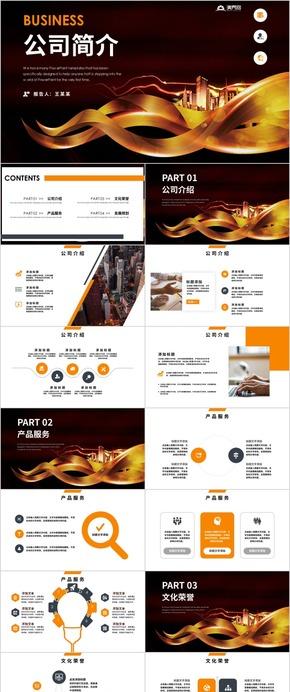 商務企業宣傳公司簡介 公司介紹PPT 商務通用 公司簡介 模板 公司簡介模板 產品介紹 產品推廣