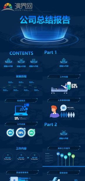 蓝色扁平公司总结报告模板