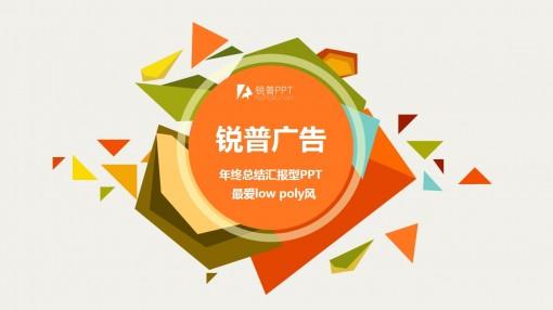 【动态】low poly风时尚大气总结汇报模板/低多边形(可编辑)【q策划】