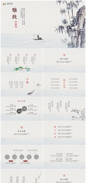 中国风素雅PPT模板