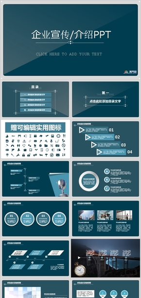 蓝色简约企业宣传/介绍PPT模板(赠送可编辑图标)