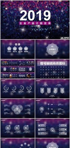紫色扁平企业新产品介绍/宣传/?#24179;镻PT模板