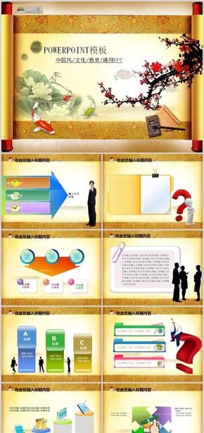 中国风文化教育通用ppt模板
