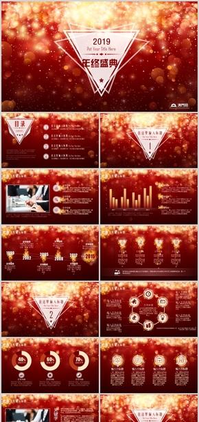 紅色節日盛典年終盛典通用PPT模板