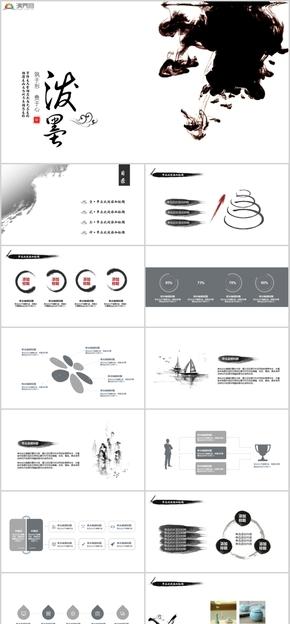 中国风工作汇报产品介绍商业计划项目计划产品推介ppt模板