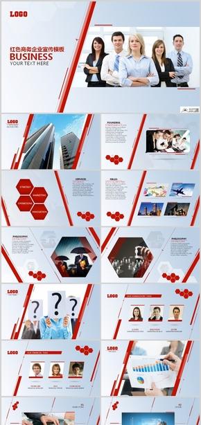 红色扁平企业宣传PPT模板