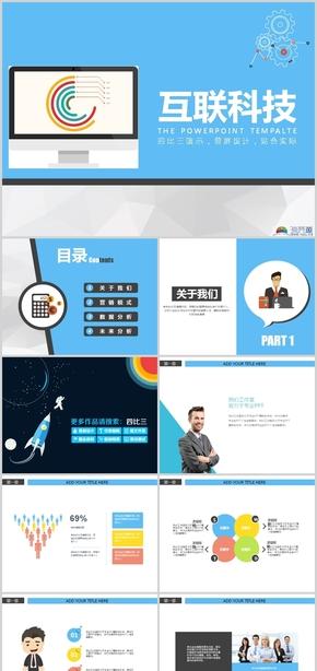 蓝白扁?#20132;?#32852;网科技企业宣传企业介绍PPT模板