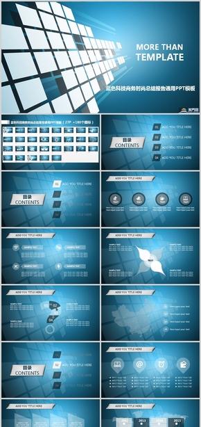蓝色科技商务时尚总结报告通用PPT模板(赠送180个图标)