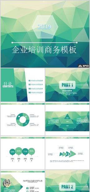 清新扁平企業培訓PPT模板