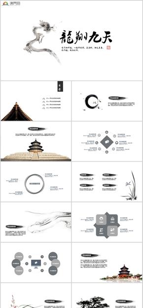 中国风简约大气工作汇报产品介绍商业计划项目计划ppt模板