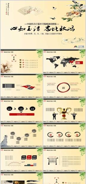 花鸟虫鱼中国风工作汇报计划总结(含多种素材)ppt模板
