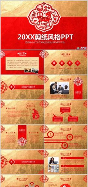中國紅剪紙風格工作匯報總結新年年會PPT模板