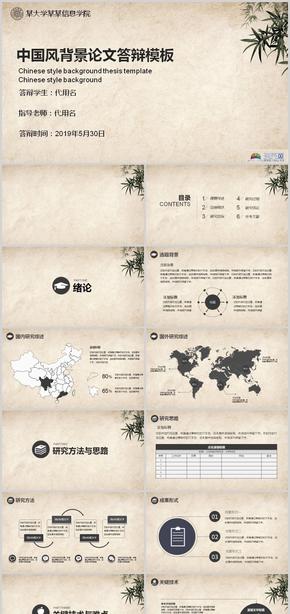 中国风背景论文答辩