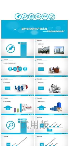 软件竞标演示模板