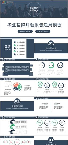 2019年蓝绿色扁平化简约开题报告毕业答辩学校通用PPT模板