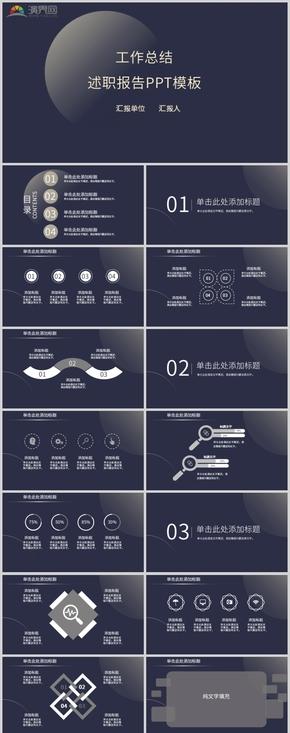 2019年灰黑色藍色中國風工作匯報述職報告簡約型PPT模板