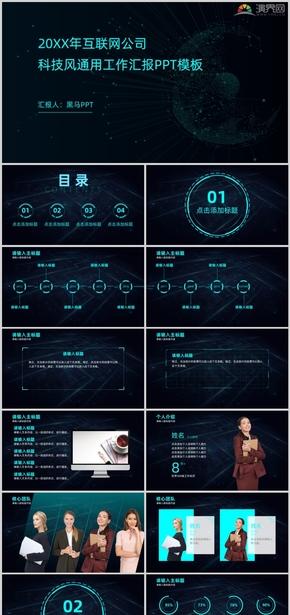 藍黑色商務科技人工智能互聯網大數據工作匯報通用PPT模板