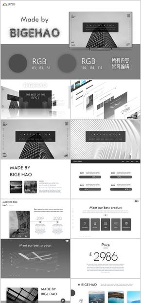 黑白高端企业宣传相册