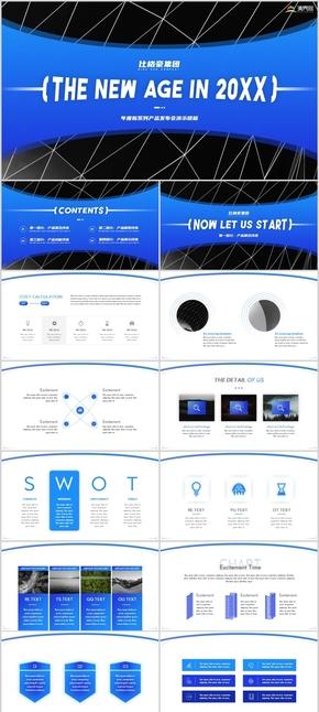 藍色大氣產品發布ppt模板
