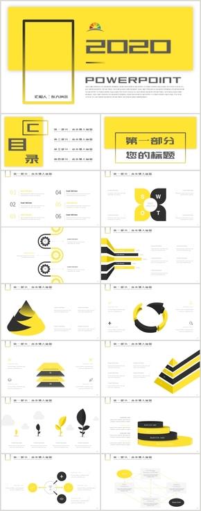 黄色大气通用模板
