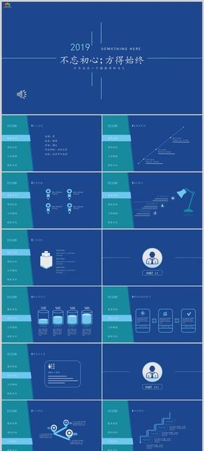 藍色簡約商務咨詢金融求職簡歷,崗位競聘,工作匯報