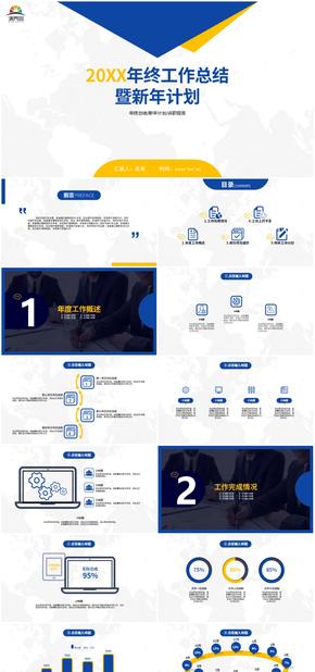 蓝色商务风企业工作汇报工作计划总结PPT模板