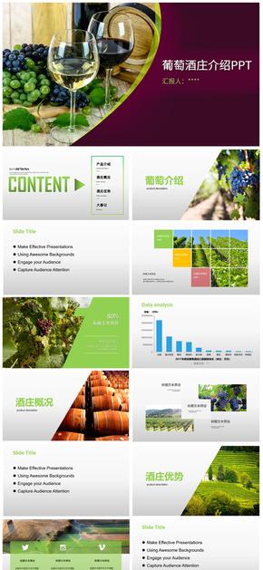 红酒葡萄酒庄园商业高端进口干红行业通用ppt模板