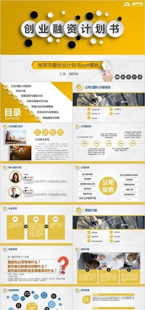 黃色扁平風格創業融資計劃書ppt模板