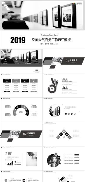 黑白歐美大氣商務工作企業介紹ppt模板