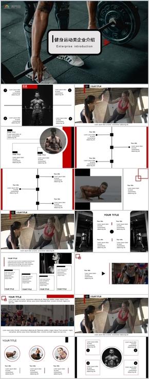 2019红色黑色企业介绍欧美风健身运动力量企业PPT模版