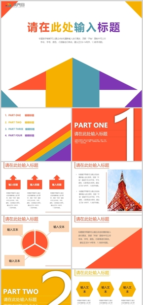 四色彩虹分类创意高级商务小清新便利实用撞色简约拼接PPT模板