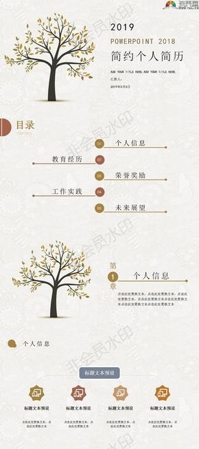成长的树——素雅简约风个人简历ppt模板