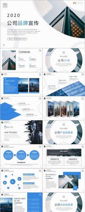 公司企業文化宣傳介紹ppt模板