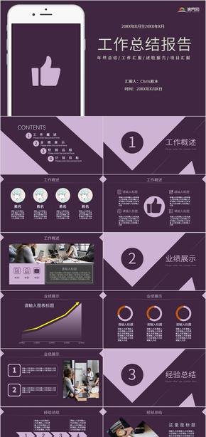 简约大气紫色工作汇报商务PPT模板