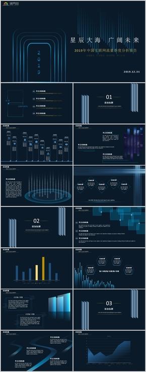 藍色金色工作匯報產品介紹科技感PPT
