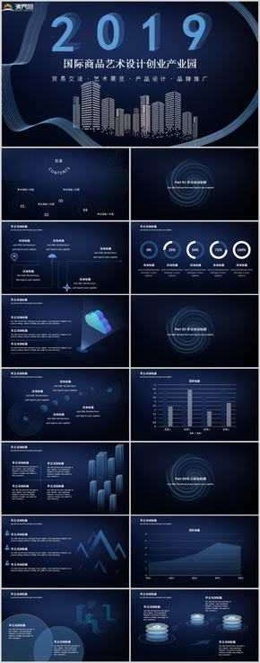 蓝色扁平工作汇报产品介绍科技PPT模板