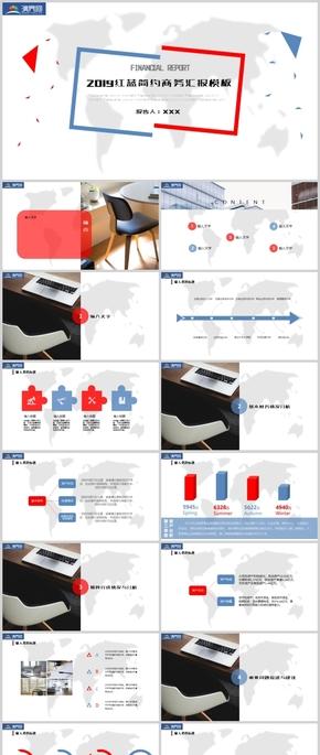 2019商務紅藍匯報模板