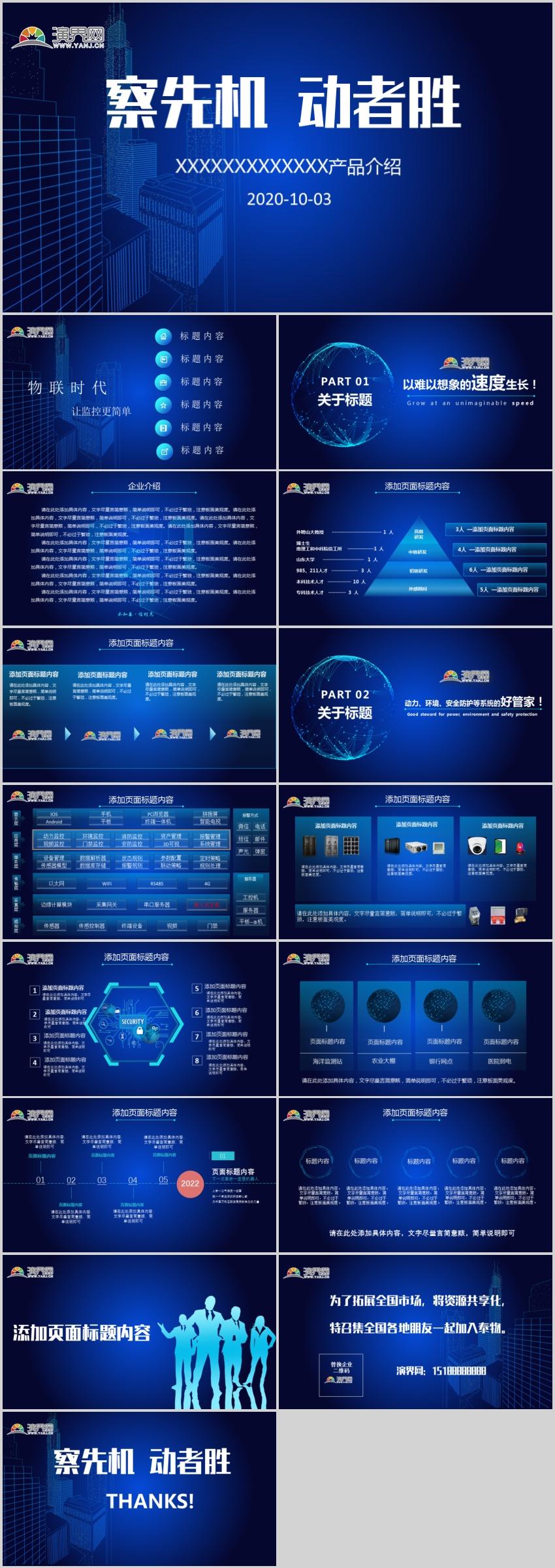 藍色科技商務產品發布會PPT