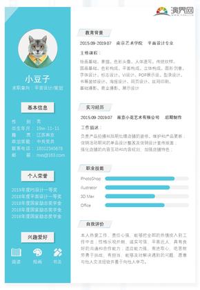 藍色清新簡約招聘個人簡歷