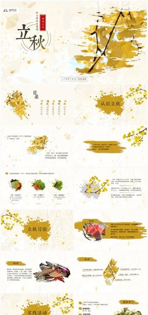 立秋金黄色中国风二十四节气教育教学实践课件